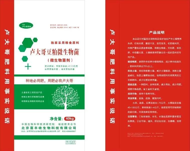 卢雷火电竞app下载豆粕微生物菌肥