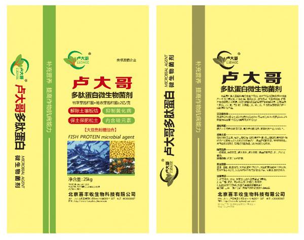 多肽蛋白微生物菌剂(大豆鱼粉)