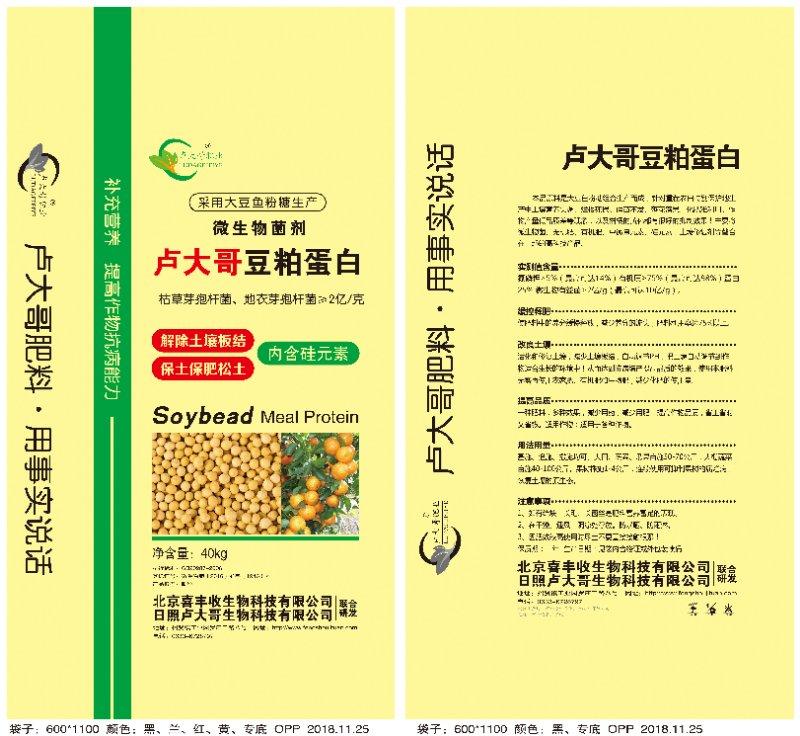 卢雷火电竞app下载豆粕蛋白